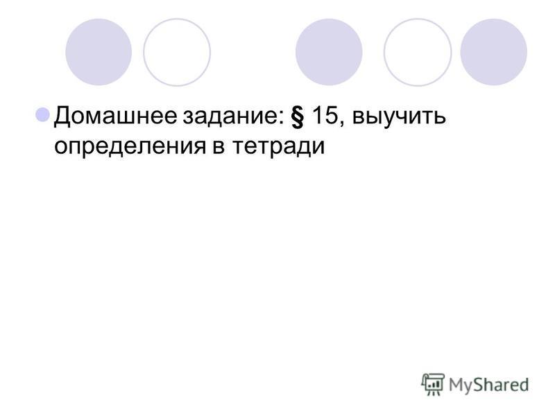 Домашнее задание: § 15, выучить определения в тетради