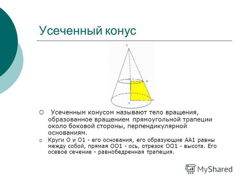 Усеченный конас Усеченным конасом называют тело вращения, образованное вращением прямоугольной трапеции около боковой стороны, перпендикулярной основаниям. Круги O и O1 - его основания, его образующие AA1 равны между собой, прямая OO1 - ось, отрезок