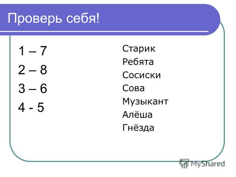 Проверь себя! 1 – 7 2 – 8 3 – 6 4 - 5 Старик Ребята Сосиски Сова Музыкант Алёша Гнёзда