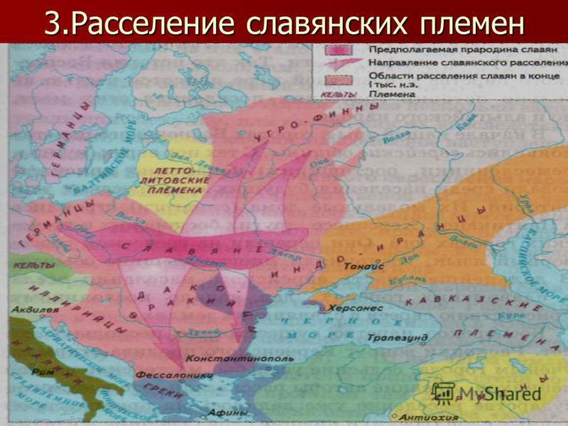 3.Расселение славянских племен
