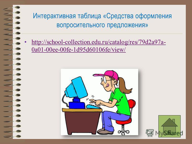 Интерактивная таблица «Виды предложений по цели высказывания» http://school- collection.edu.ru/catalog/res/79d2a96e- 0a01-00ee-0017-250e282cadb6/view/http://school- collection.edu.ru/catalog/res/79d2a96e- 0a01-00ee-0017-250e282cadb6/view/