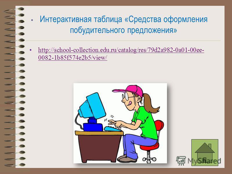 Интерактивная таблица «Средства оформления вопросительного предложения» http://school-collection.edu.ru/catalog/res/79d2a97a- 0a01-00ee-00fe-1d95d60106fe/view/http://school-collection.edu.ru/catalog/res/79d2a97a- 0a01-00ee-00fe-1d95d60106fe/view/