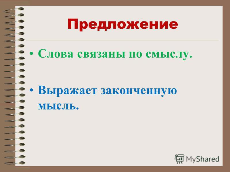 Конспект урока с презентацией по русскому языку