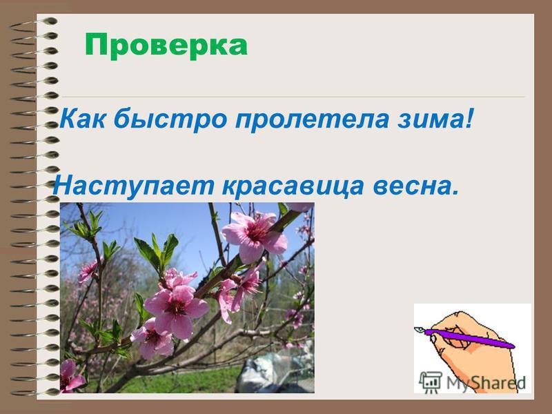 на, созрел, урожай, поля; как, быстро, пролетела, зима; небу, тучи, по; наступает, красавица, весна.