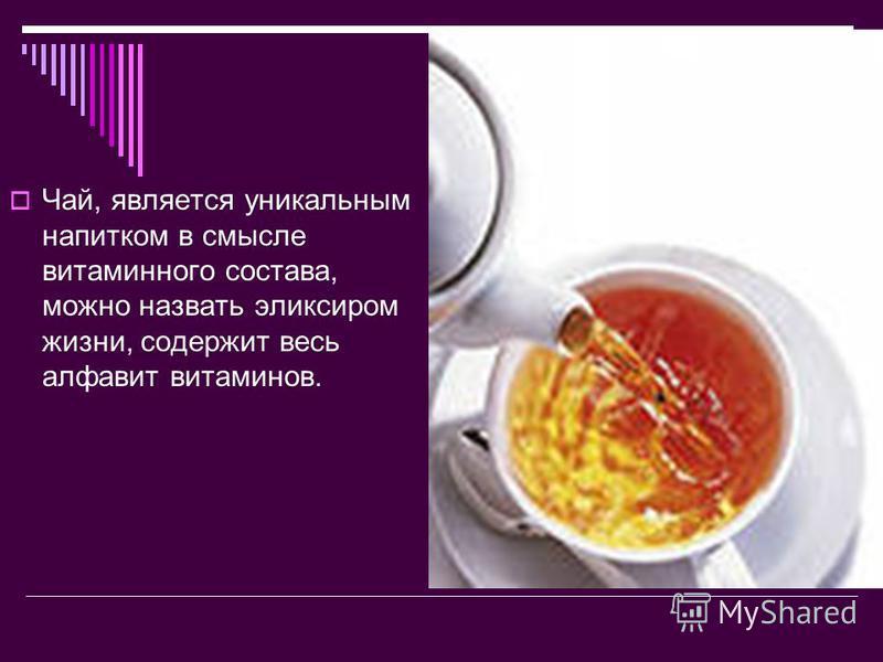 Чай, является уникальным напитком в смысле витаминного состава, можно назвать эликсиром жизни, содержит весь алфавит витаминов.
