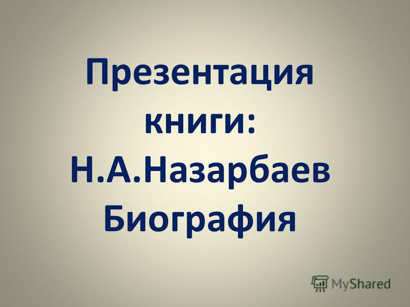 Презентация книги: Н.А.Назарбаев Биография
