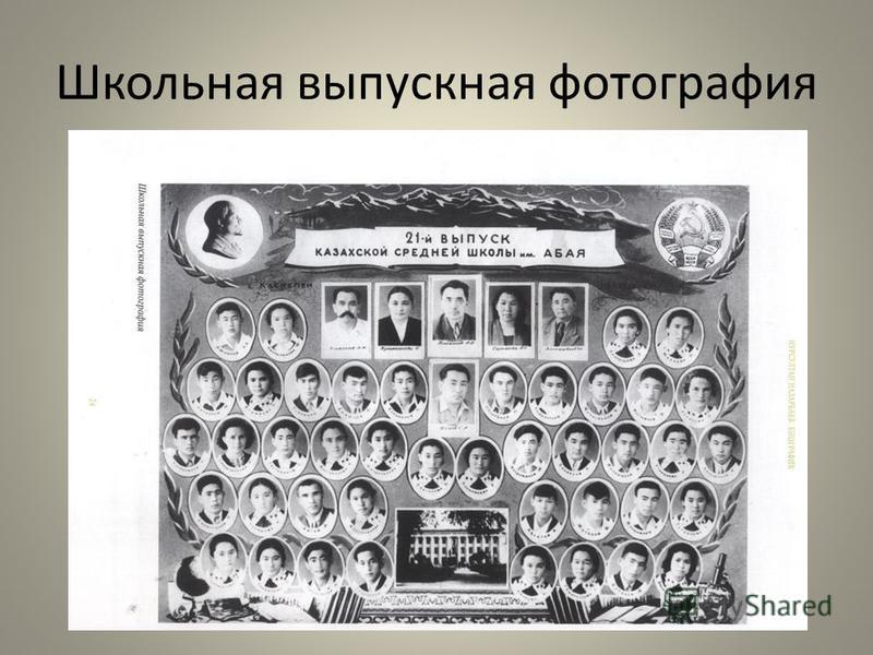 Школьная выпускная фотография
