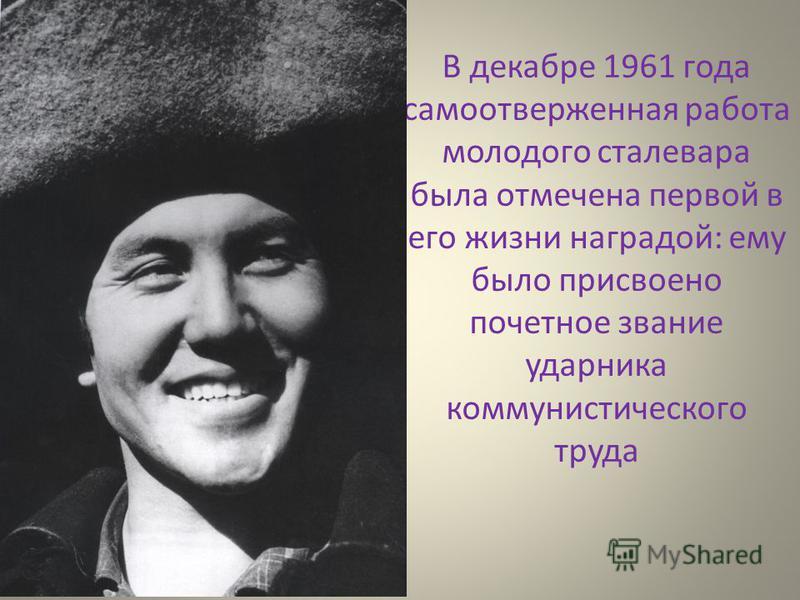 В декабре 1961 года самоотверженная работа молодого сталевара была отмечена первой в его жизни наградой: ему было присвоено почетное звание ударника коммунистического труда