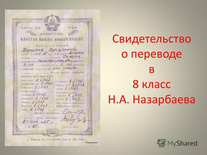 Свидетельство о переводе в 8 класс Н.А. Назарбаева