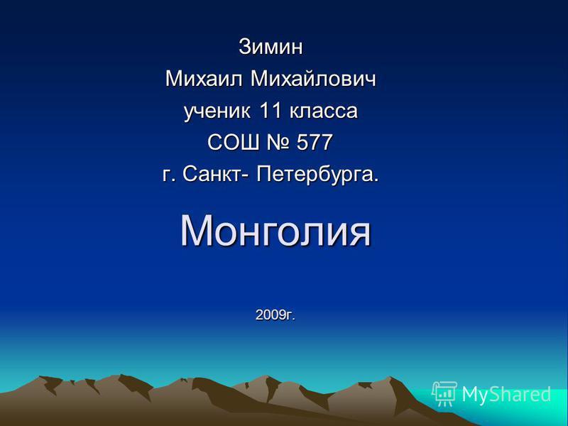 Монголия 2009 г. Зимин Михаил Михайлович ученик 11 класса СОШ 577 г. Санкт- Петербурга.