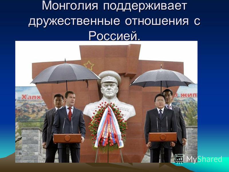 Монголия поддерживает дружественные отношения с Россией.