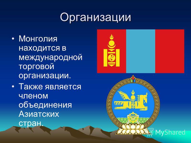 Монголия член вто
