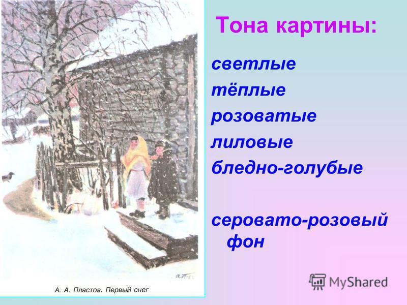 светлые тёплые розоватые лиловые бледно-голубые серовато-розовый фон Тона картины: