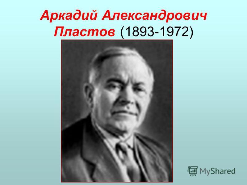 Аркадий Александрович Пластов (1893-1972)