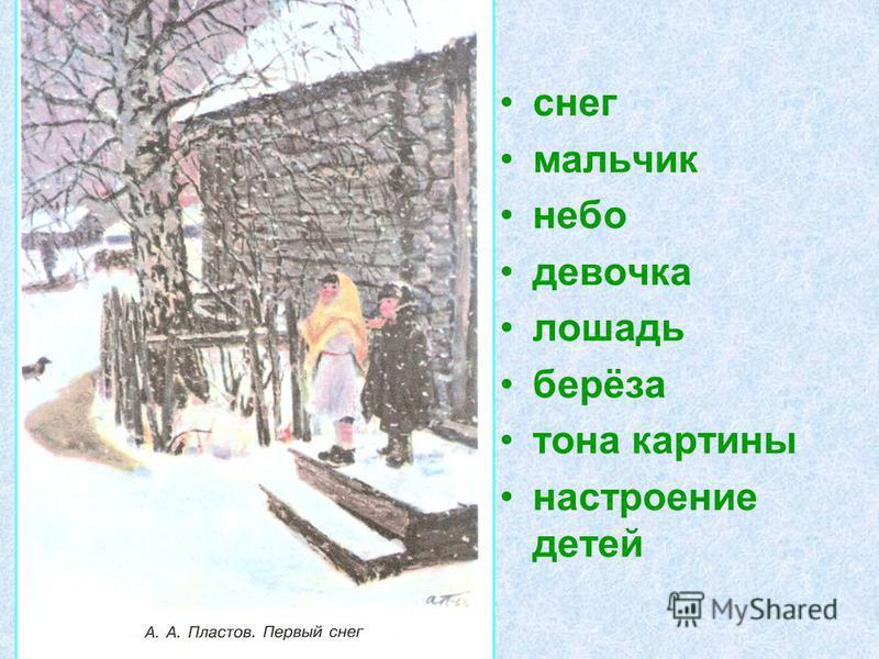 снег мальчик небо девочка лошадь берёза тона картины настроение детей