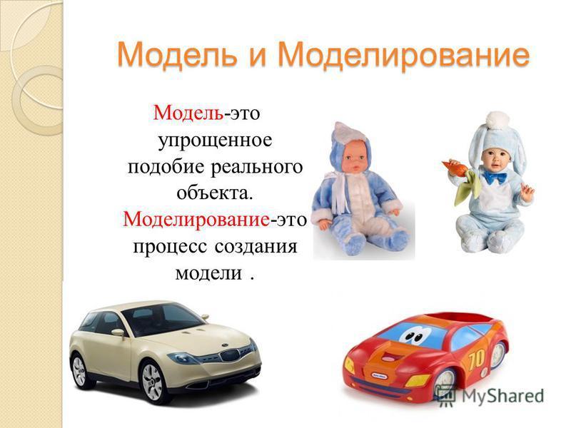 Модель и Моделирование Модель-это упрощенное подобие реального объекта. Моделирование-это процесс создания модели.