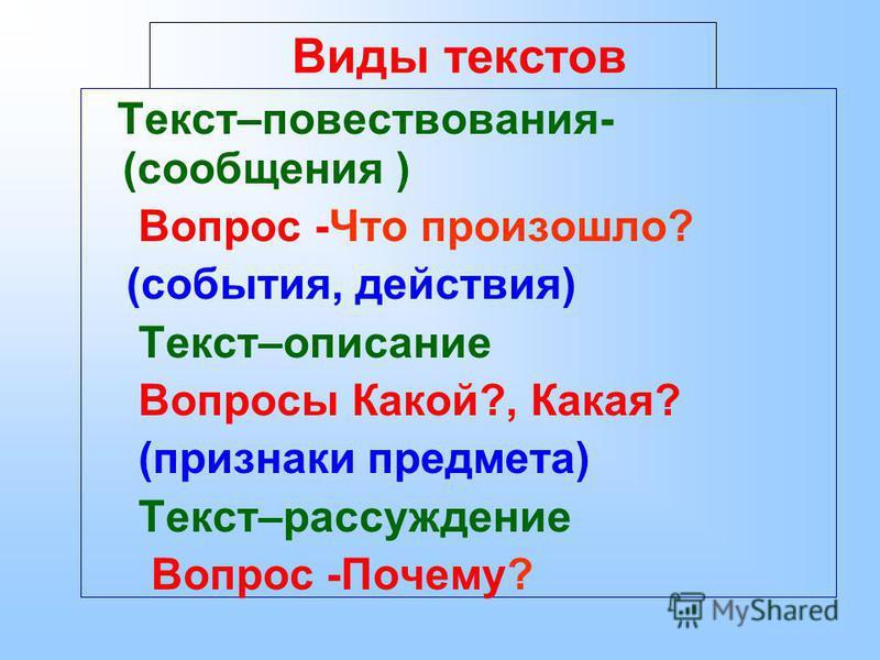 Назовите виды текстов? На какие вопросы они отвечают? Вспомни: