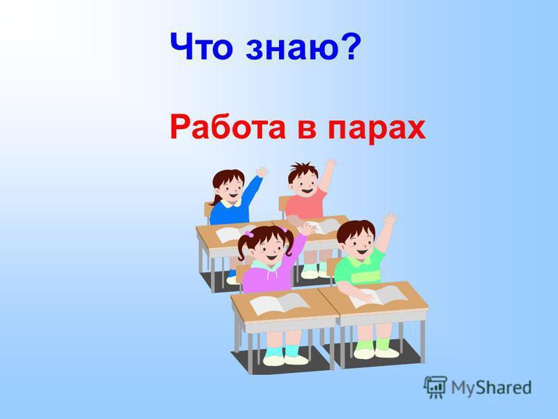 ИГРА «Да-нет»
