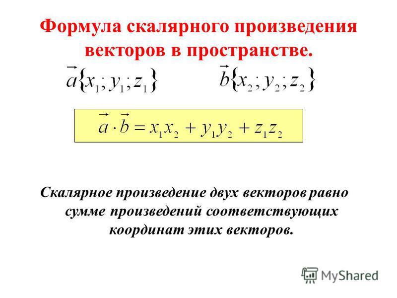 Формула скалярного произведения векторов в пространстве. Скалярное произведение двух векторов равно сумме произведений соответствующих координат этих векторов.