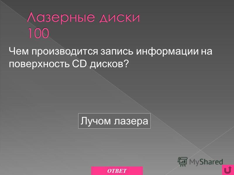 Название буквы старого русского алфавита, похожей на твердый знак; место хранения (постоянного или временного) информации в компьютере. ОТВЕТ Ять; память.