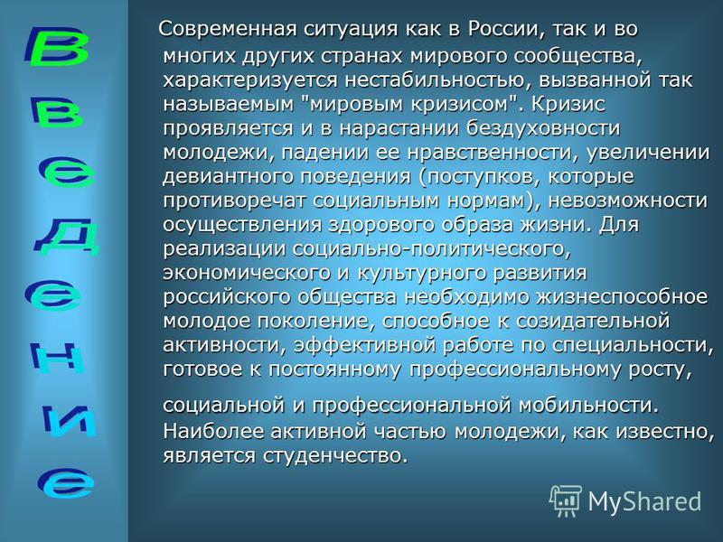 Современная ситуация как в России, так и во многих других странах мирового сообщества, характеризуется нестабильностью, вызванной так называемым