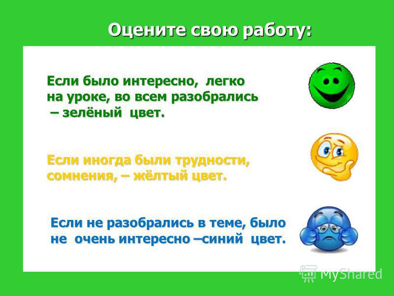 Если было интересно, легко на уроке, во всем разобрались – зелёный цвет. – зелёный цвет. Если иногда были трудности, сомнения, – жёлтый цвет. Если не разобрались в теме, было Если не разобрались в теме, было не очень интересно –синий цвет. не очень и