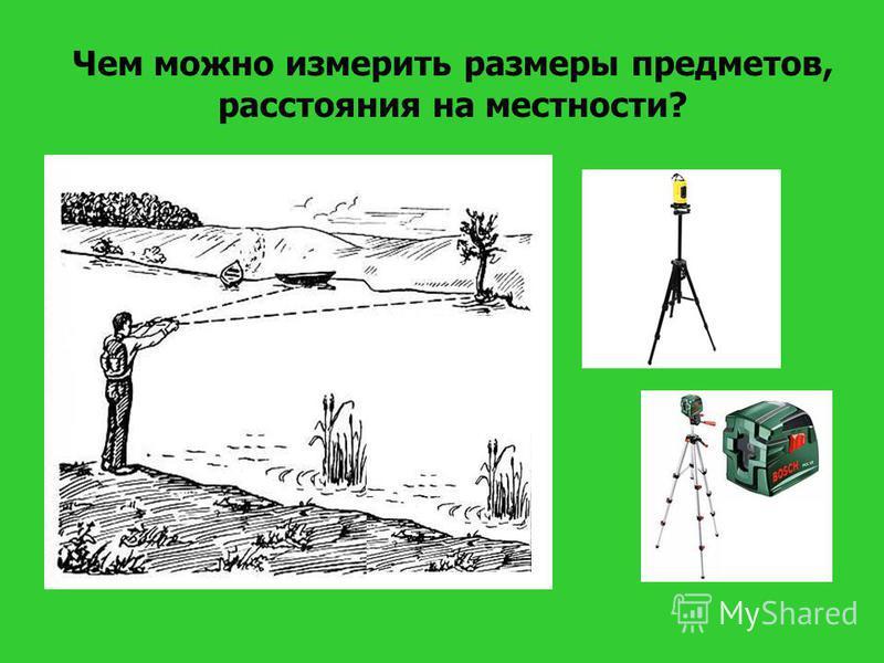 Чем можно измерить размеры предметов, расстояния на местности?