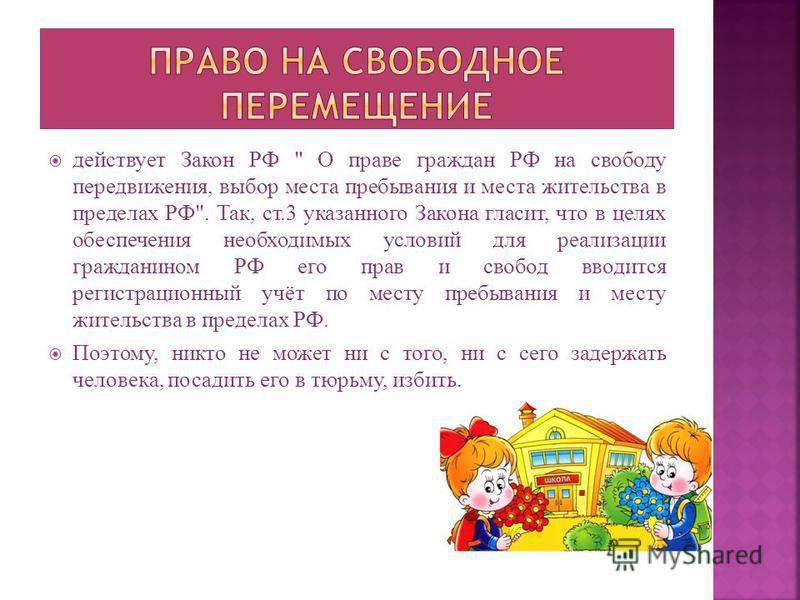 действует Закон РФ