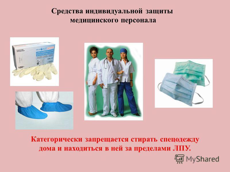 Важно создать безопасную больничную среду для пациентов и персонала. Требования к медицинскому персоналу: 1)Прохождение медицинских осмотров, 2) Вакцинация, 3) Соблюдение санитарно –противоэпидемических требований, 4)Обработка рук, 5) Использование с