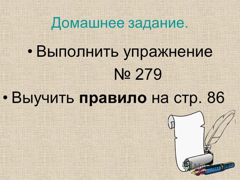 Домашнее задание. Выполнить упражнение 279 Выучить правило на стр. 86