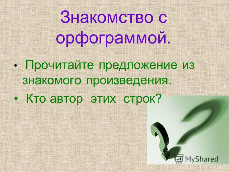 Знакомство с орфограммой. Прочитайте предложение из знакомого произведения. Кто автор этих строк?