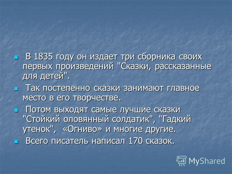 В 1835 году он издает три сборника своих первых произведений