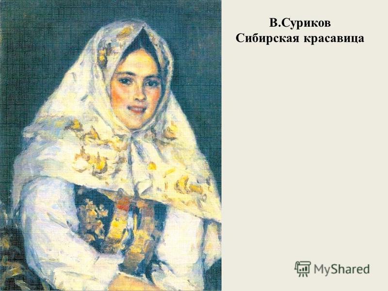 В.Суриков Сибирская красавица