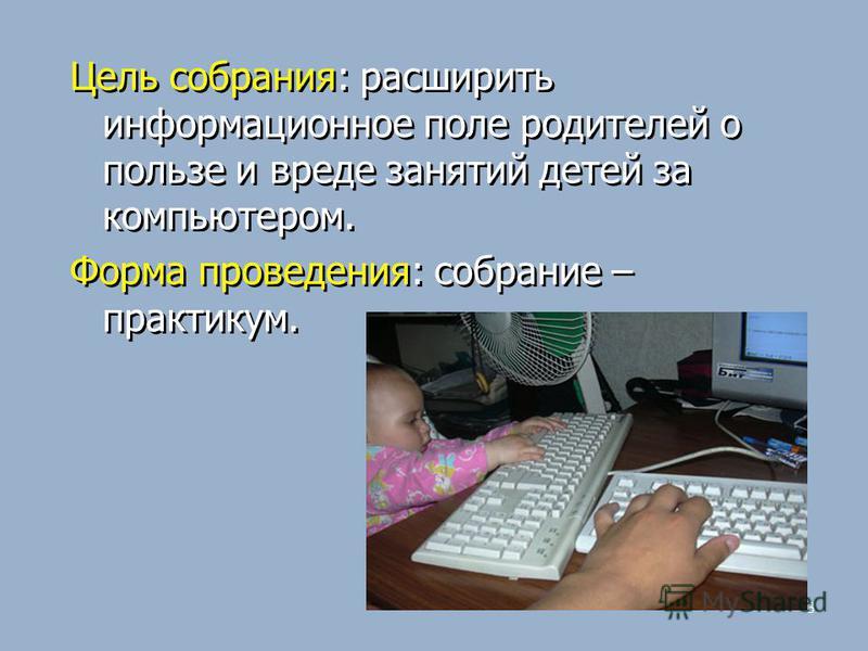 Большой мир маленьких детей…. «Компьютерной проблемы не существует. Есть проблемы отношений со сверстниками и проблемы общения в семье» 2