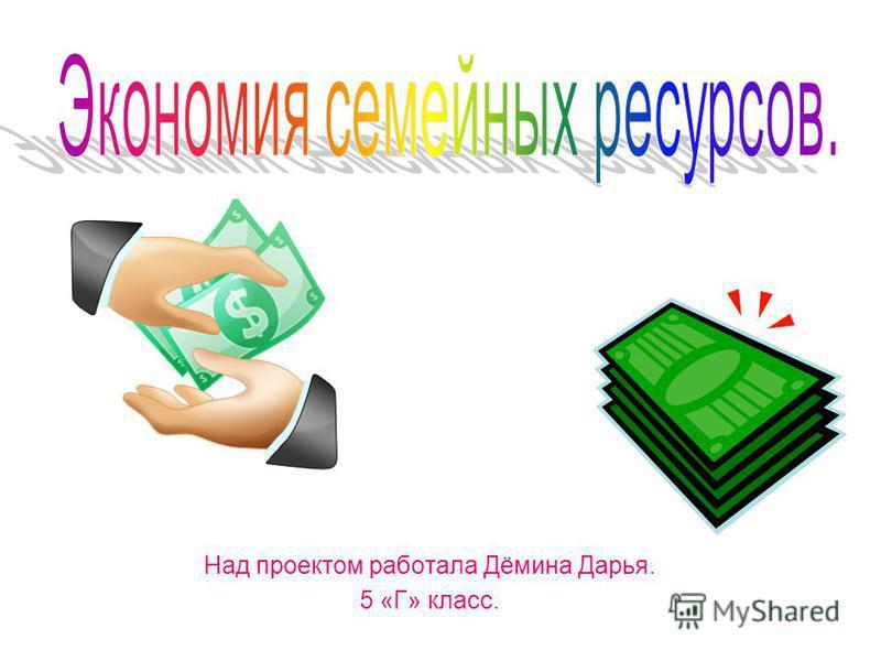 Над проектом работала Дёмина Дарья. 5 «Г» класс.