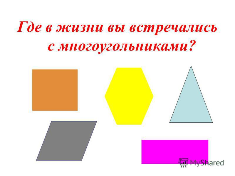 Где в жизни вы встречались с многоугольниками?