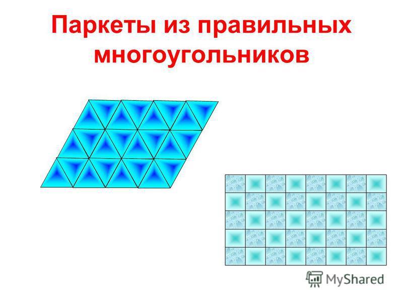 Паркеты из правильных многоугольников