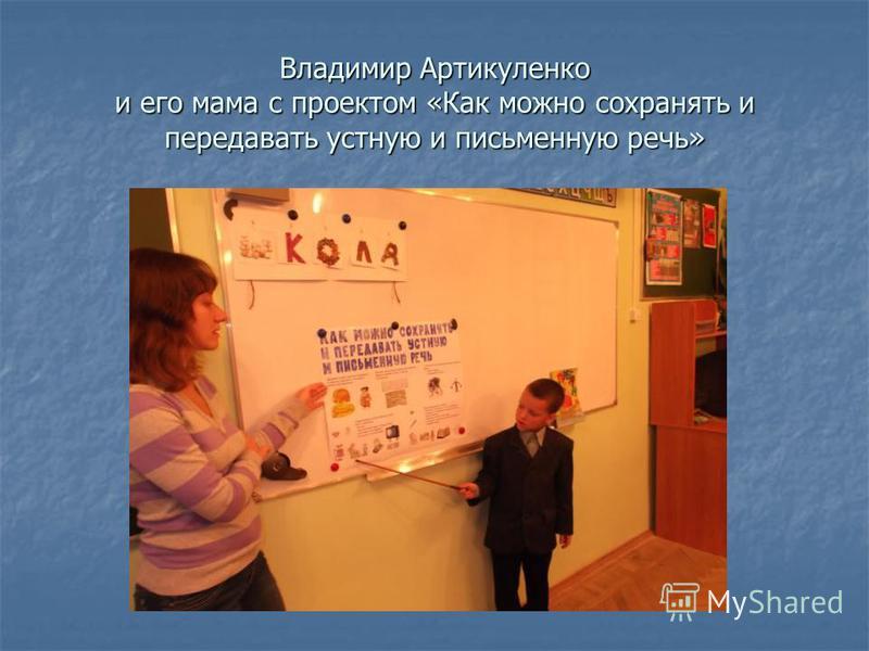 Владимир Артикуленко и его мама с проектом «Как можно сохранять и передавать устную и письменную речь»