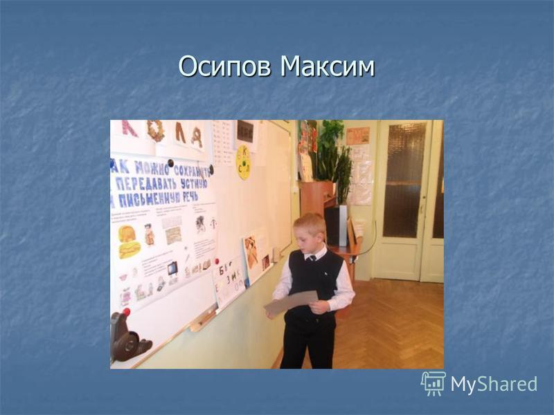 Осипов Максим