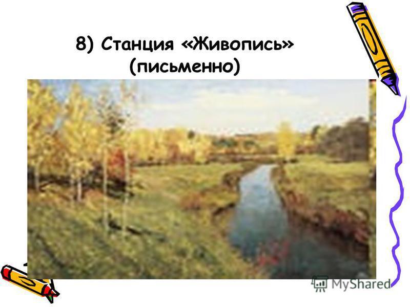 8) Станция «Живопись» (письменно)