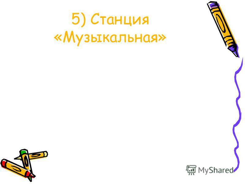 5) Станция «Музыкальная»