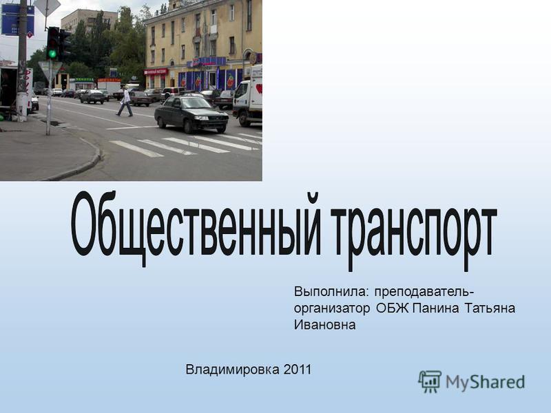 Выполнила: преподаватель- организатор ОБЖ Панина Татьяна Ивановна Владимировка 2011
