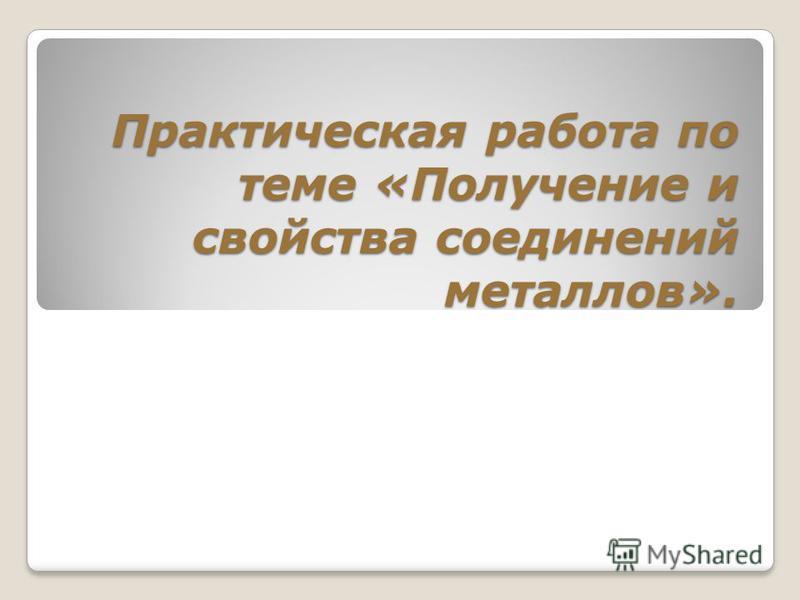 Практическая работа по теме «Получение и свойства соединений металлов».