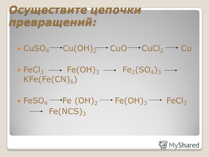 Осуществите цепочки превращений: СuSO 4 Cu(OH) 2 CuO CuCl 2 Cu FeCl 3 Fe(OH) 3 Fe 2 (SO 4 ) 3 KFe(Fe(CN) 6 ) FeSO 4 Fe (OH) 2 Fe(OH) 3 FeCl 3 Fe(NCS) 3