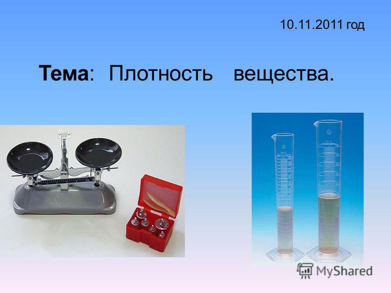 10.11.2011 год Тема: Плотность вещества.