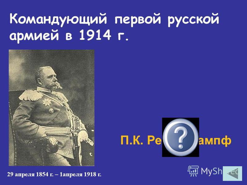 Под командованием этого генерала русские войска в 1916 г. прорвали австро- венгерский фронт и захватили территорию в 25 тысяч кв.км. А.А.Брусилов 31 августа 1853 г. – 17 марта 1926 г.