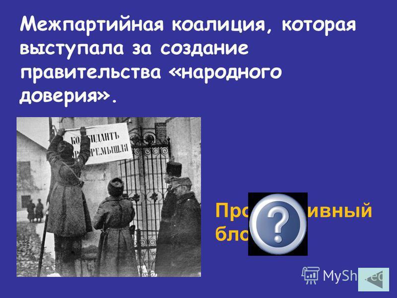 Группа политиков во главе с В.И.Лениным, выдвигали лозунг поражения своего правительства в войне. «Пораженцы» Владимир Ильич Ульянов (Ленин)