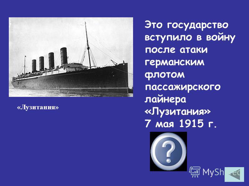 В этот военно – политический союз входила Россия. Антанта