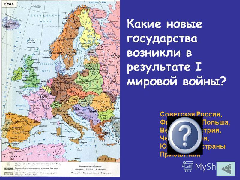 Какие империи распались в результате I мировой войны? Российская, Австро- Венгерская, Османская, Германская