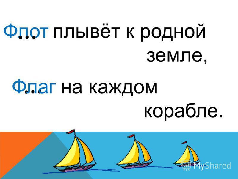 Флот … на каждом корабле. … Флаг